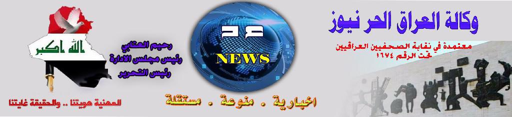 وكالة العراق الحر نيوز
